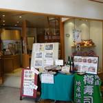 樽寿司  - 店舗