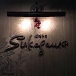 ビストロ スケガワ - ビストロ Sukegawa