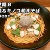 秋季限定麺 数量限定 秋薫るキノコ和えそば (秋風仕立て)