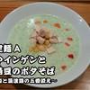 10月限定麺 数量限定 さやインゲン& 四角豆のポタそば (銀杏と筑波鶏の五香添え)