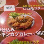 フジヤマドラゴンカレー - この日は「手仕込みチキンカツカレー」980円を注文しました。