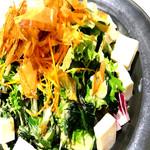 法蓮草と豆腐の胡麻サラダ