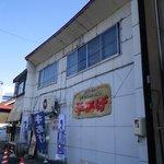藤井豆腐店 - 大きい通り沿いだけど、下町っぽい