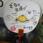 藤井豆腐店 - おいしそう