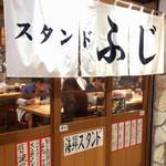 スタンドふじ - 店舗外観(サイド)。