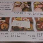 旬彩料理 てん - ランチメニュー