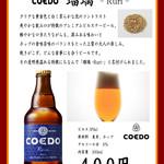 センプレ ピッツァ - COEDO瑠璃