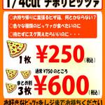 センプレ ピッツァ - 1ピースピザ