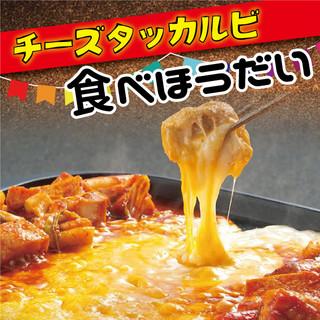 SNSで話題!チーズタッカルビ食べ放題!