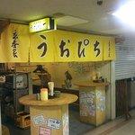 立呑魚家 うおぴち - 大阪駅前第1ビル 地下2階