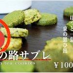 清水 京あみ - ☆お茶のクッキー☆