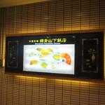 鎌倉山下飯店 -