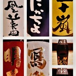 ひよしのえんがわ - 鳳凰美田、たかちよ、五十嵐、明尽、写楽、九頭龍純米、黒龍いっちょらい。各¥600