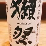 ひよしのえんがわ - 獺祭。磨き50¥780。3割9分¥1080。日替わりでお出ししています。
