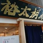 裕太朗寿し - 店舗
