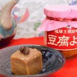 琉球酥本舗 - 米豆麹「豆腐よう」