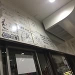 麺屋はなび - 色紙もいっぱい