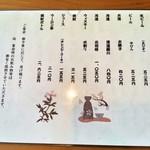 久保鮨 - お飲み物