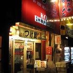 神戸ラーメン 第一旭 - 外観@2008/09/06