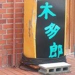 木多郎 -