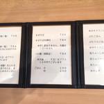 粉哲 - メニューです。(2017.9 byジプシーくん)