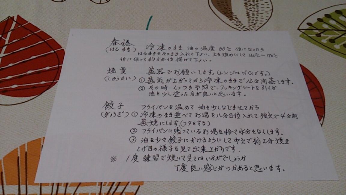ローズキッチン name=