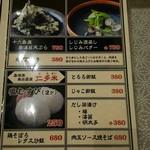 74104363 - メニュー(3)