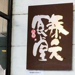 泰元食堂 - 畜産農家直営の人気の焼肉店『泰元』さんのスピンオフ店。