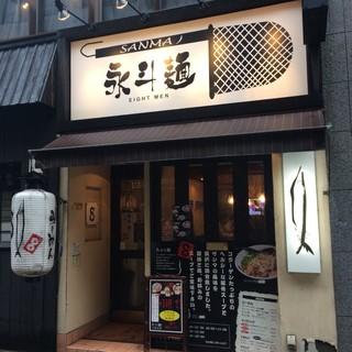 永斗麺 紙屋町本店
