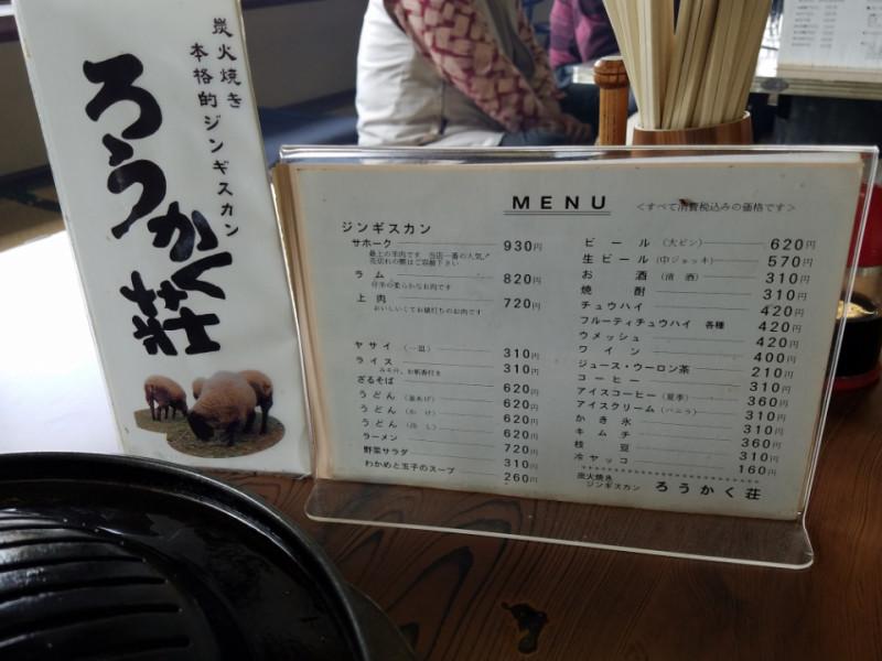 ジンギスカン料理 ろうかく荘 name=