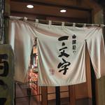 函館麺や 一文字 - 暖簾