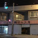 函館麺や 一文字 - 麺攻防