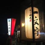 函館麺や 一文字 - 提灯