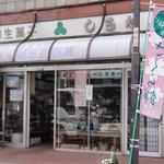 城田屋製菓 -