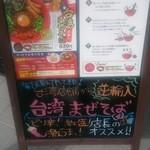 まこと屋 枚方高野道店 - 台湾まぜそば告知看板