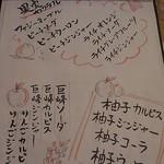 串と煮込み 門限やぶり - 飲み放題メニュー3