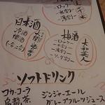 串と煮込み 門限やぶり - 飲み放題メニュー4