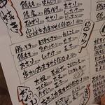 串と煮込み 門限やぶり - 通常メニュー3