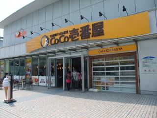 CoCo壱番屋 ナゴヤドーム店