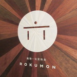 ROKUMON - 看板