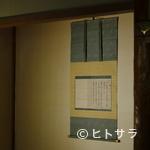 京都 吉兆 - 大切なお客様や記念日を、最上のもてなしで気兼ねなく