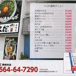 麺屋らくだ - チラシ。麺屋らくだ岡崎本店(愛知県岡崎市)食彩品館.jp撮影