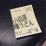 74125591 - 半券