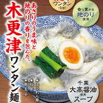 ワンタン麺屋 富士虎 - ≪新商品≫木更津ワンタン麺
