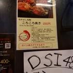 小粋そば - メニュ-4