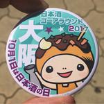 あなぐま亭 - 日本酒ゴーアラウンドOSAKA 2017