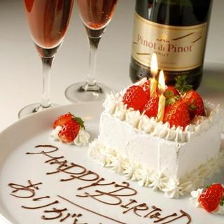 お誕生日や歓送迎会や大切な記念日に。ネーム入りケーキをプレゼント★