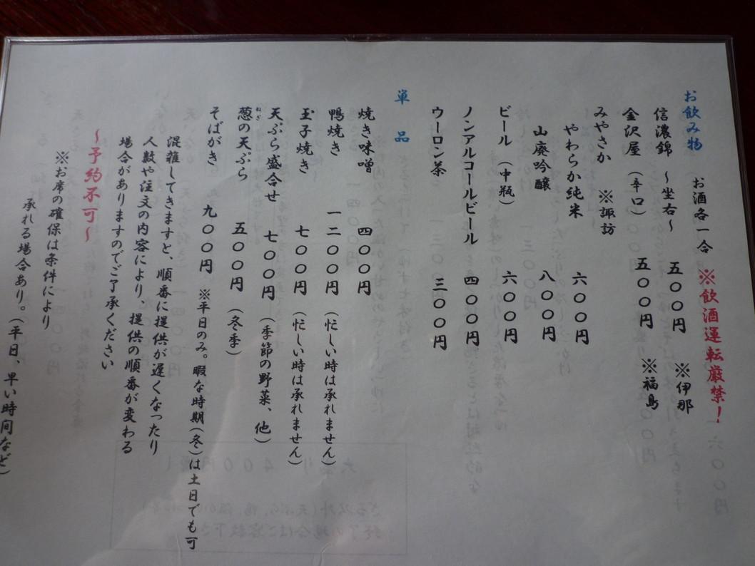 蕎麦 陸右エ門 name=