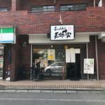 らーめん 五郎松 -