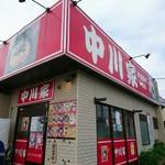 74136783 - 中川家   平塚店✩°。 ⸜(* ॑  ॑* )⸝